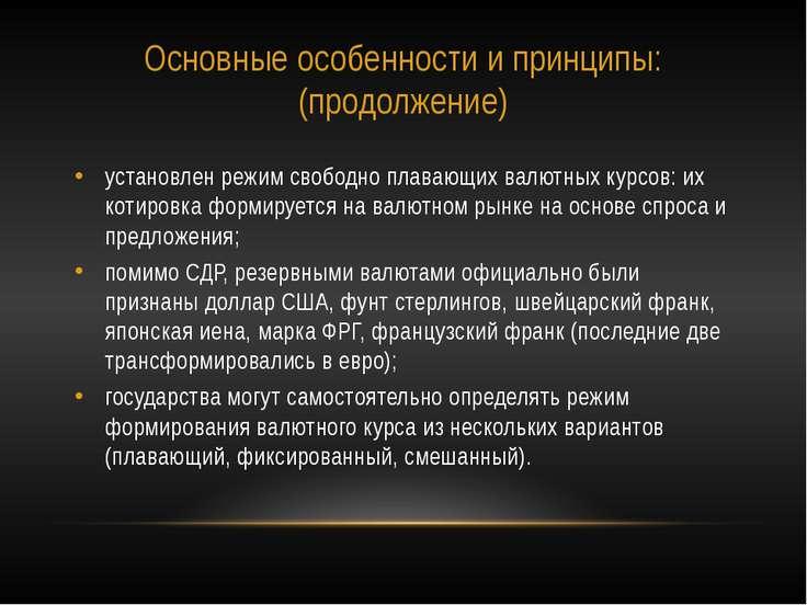 Основные особенности и принципы: (продолжение) установлен режим свободно плав...