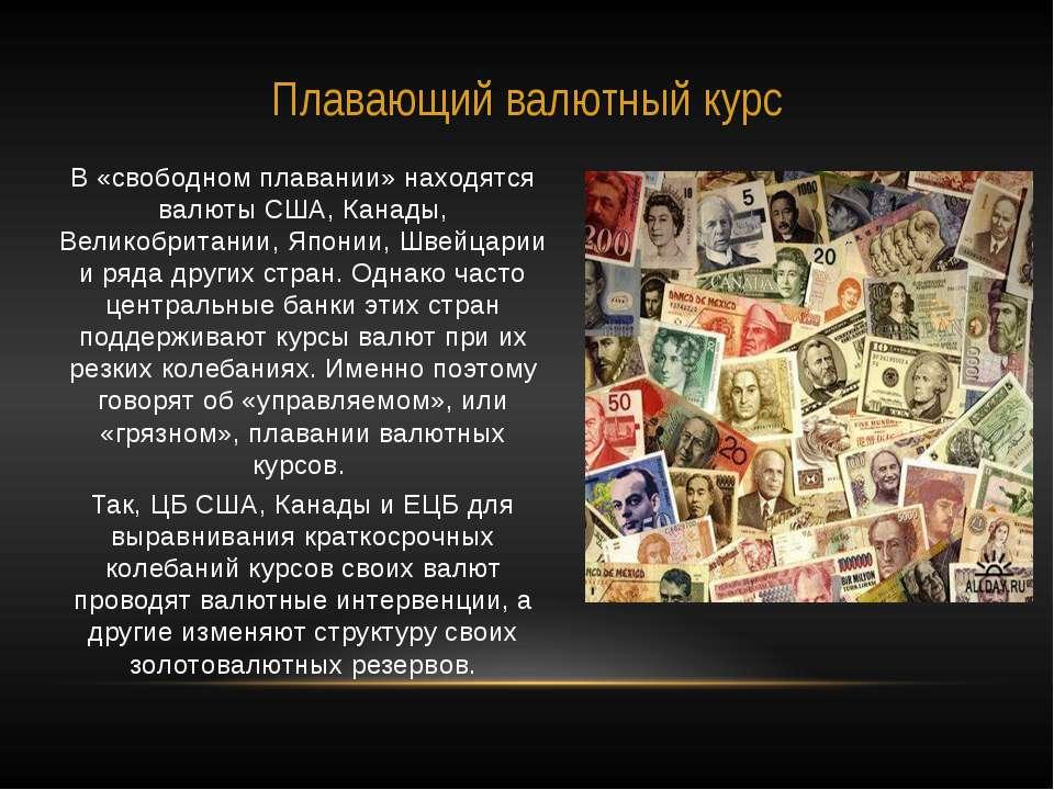 Плавающий валютный курс В «свободном плавании» находятся валюты США, Канады, ...