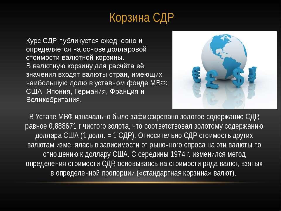 Корзина СДР В Уставе МВФ изначально было зафиксировано золотое содержание СДР...