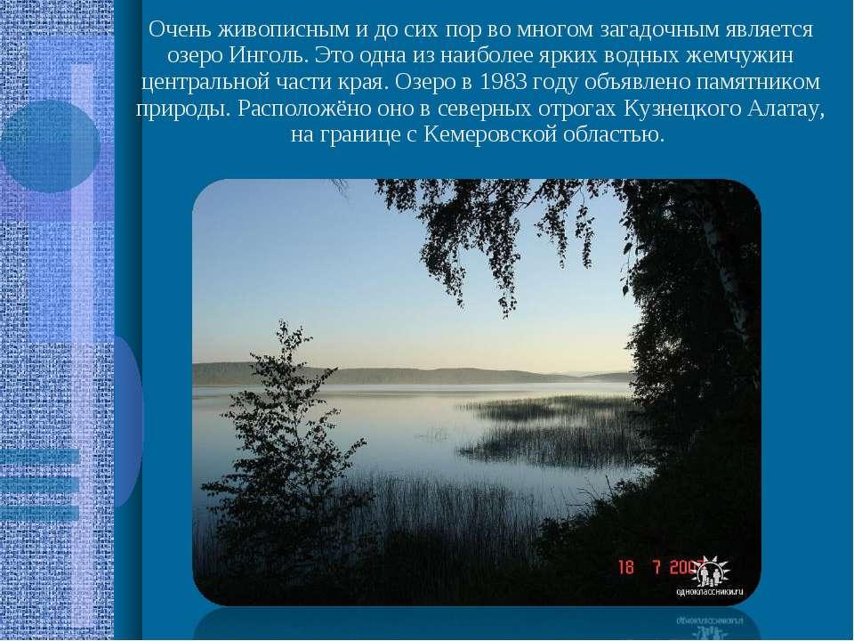 Очень живописным и до сих пор во многом загадочным является озеро Инголь. Это...