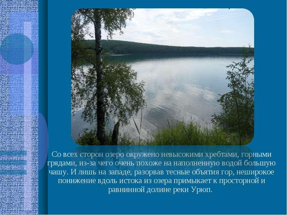 Со всех сторон озеро окружено невысокими хребтами, горными грядами, из-за чег...