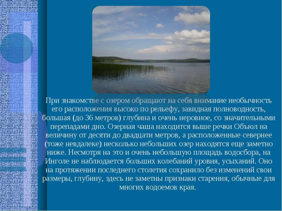 При знакомстве с озером обращают на себя внимание необычность его расположени...