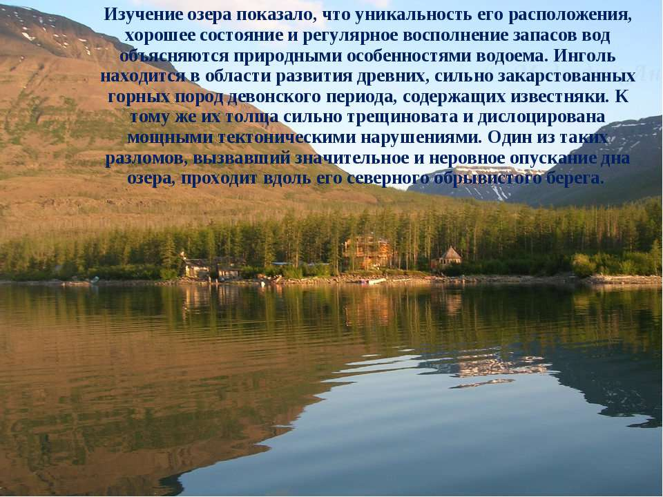 Изучение озера показало, что уникальность его расположения, хорошее состояние...