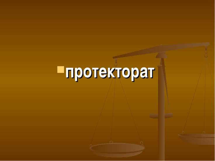 протекторат
