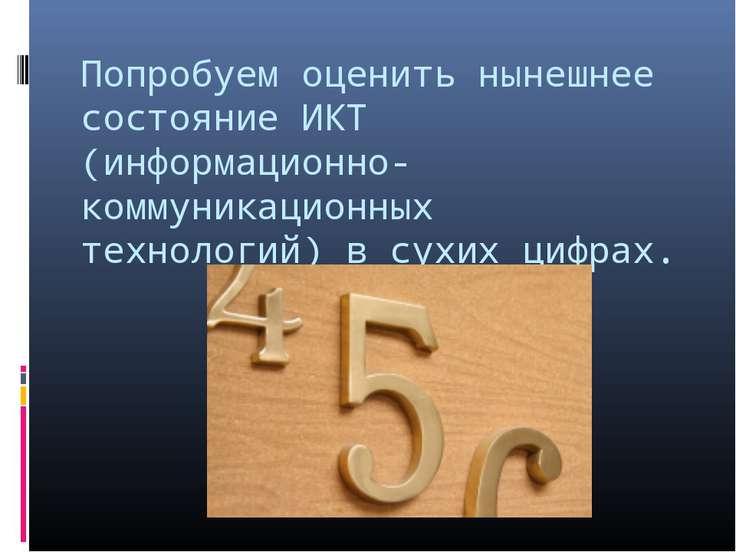 Попробуем оценить нынешнее состояние ИКТ (информационно-коммуникационных техн...