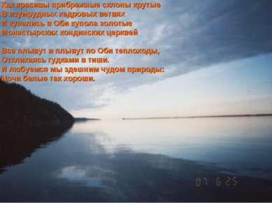Как красивы прибрежные склоны крутые В изумрудных кедровых ветвях И купались ...