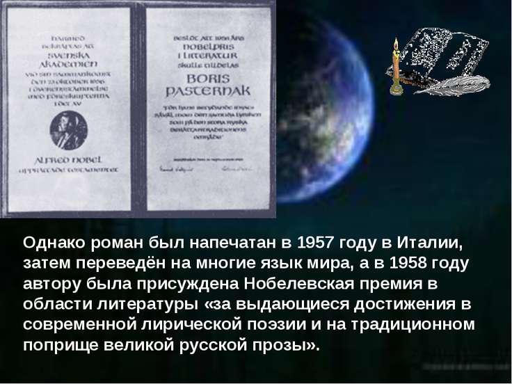Однако роман был напечатан в 1957 году в Италии, затем переведён на многие яз...