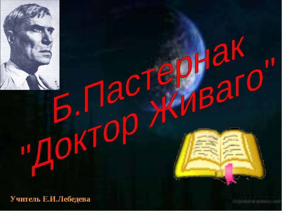 Учитель Е.И.Лебедева