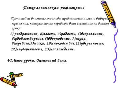 Психологическая рефлексия: Прочитайте внимательно слова, предлагаемые ниже, и...