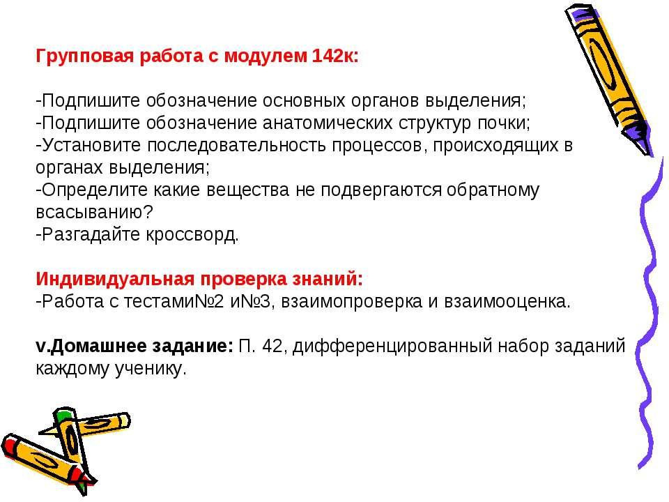 Групповая работа с модулем 142к: Подпишите обозначение основных органов выдел...