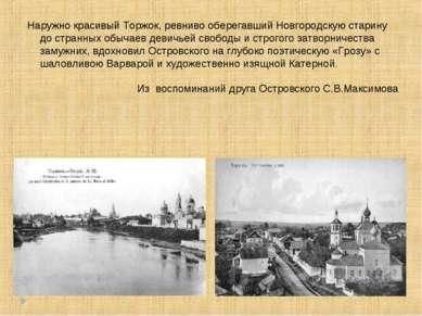 Наружно красивый Торжок, ревниво оберегавший Новгородскую старину до странных...
