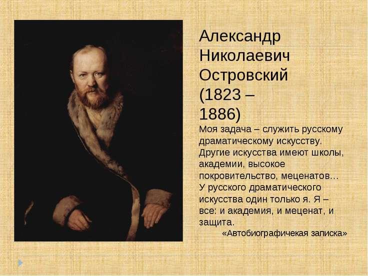 Александр Николаевич Островский (1823 – 1886) Моя задача – служить русскому д...
