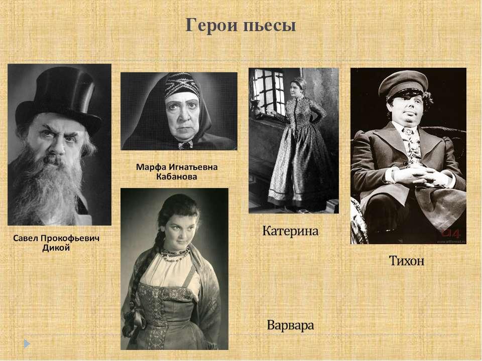 Герои пьесы
