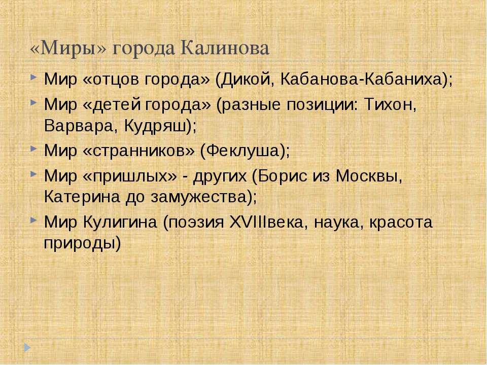 «Миры» города Калинова Мир «отцов города» (Дикой, Кабанова-Кабаниха); Мир «де...