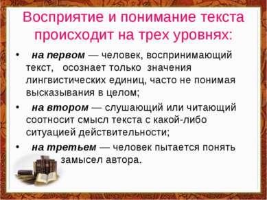 Восприятие и понимание текста происходит на трех уровнях: на первом — человек...