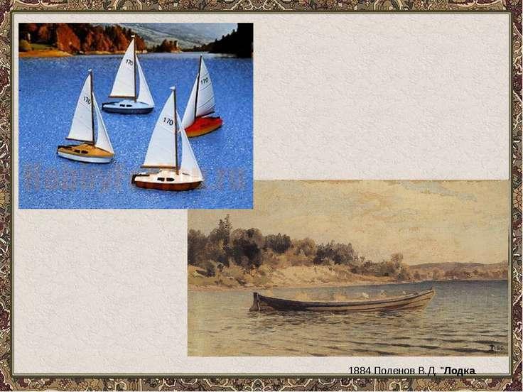 """1884 Поленов В.Д. """"Лодка."""