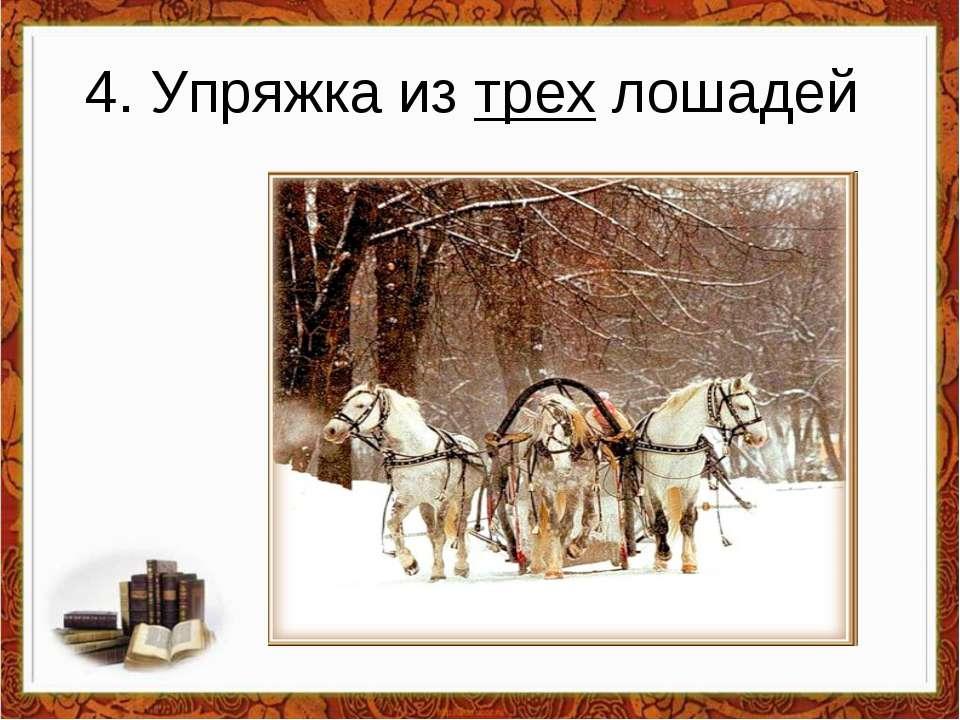 4. Упряжка из трех лошадей