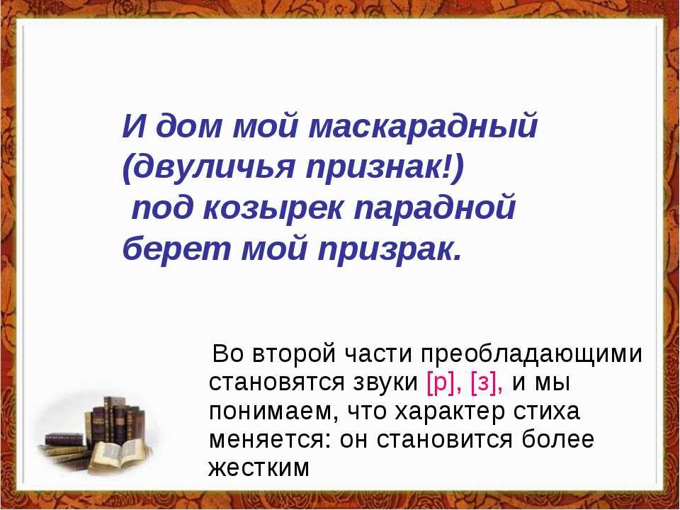 Во второй части преобладающими становятся звуки [р], [з], и мы понимаем, что ...