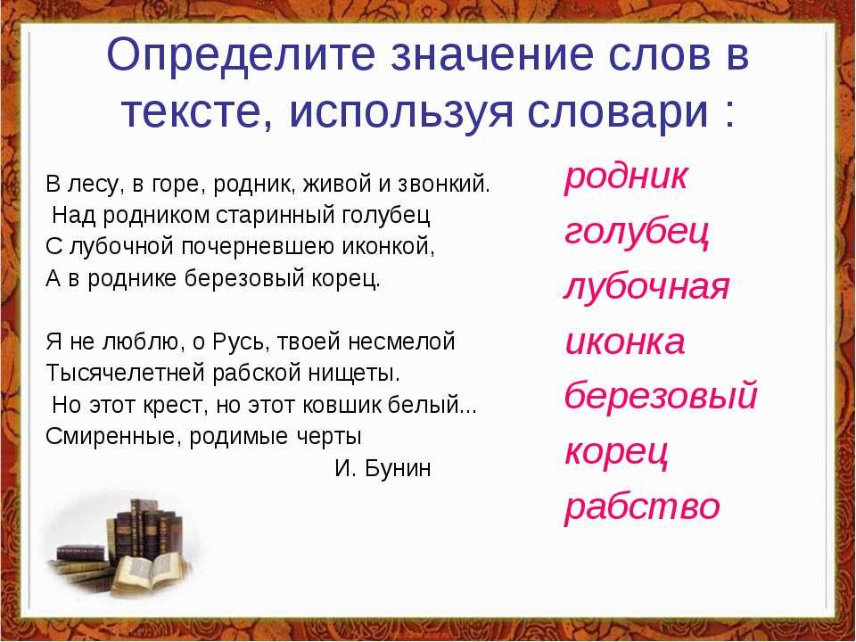 Определите значение слов в тексте, используя словари : родник голубец лубочна...