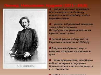 родился в семье землемера, после смерти отца Леониду пришлось искать работу, ...