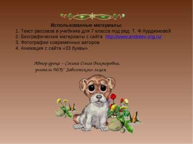 Автор урока – Сосина Ольга Викторовна, учитель МОУ Заволжского лицея Использо...