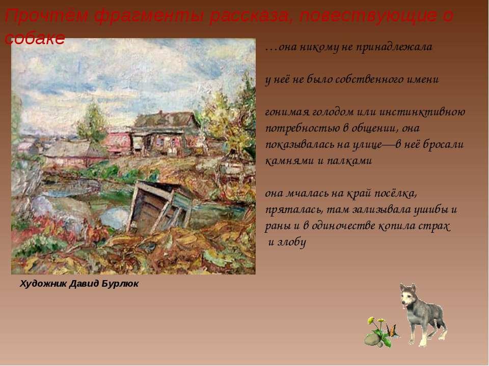 Художник Давид Бурлюк …она никому не принадлежала у неё не было собственного ...