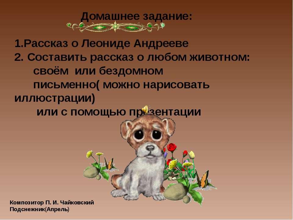 Домашнее задание: Рассказ о Леониде Андрееве 2. Составить рассказ о любом жив...