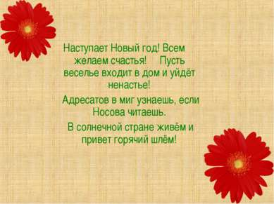 Наступает Новый год! Всем желаем счастья! Пусть веселье входит в дом и уйдёт ...