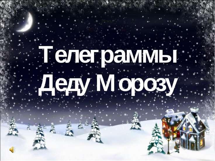 Телеграммы Деду Морозу