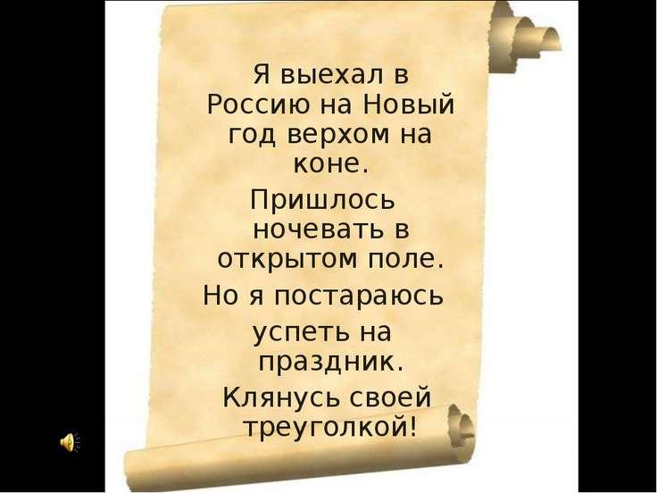Я выехал в Россию на Новый год верхом на коне. Пришлось ночевать в открытом п...