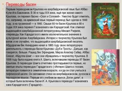 Переводы басен Первым переводчиком Крылова на азербайджанский язык был Аббас-...