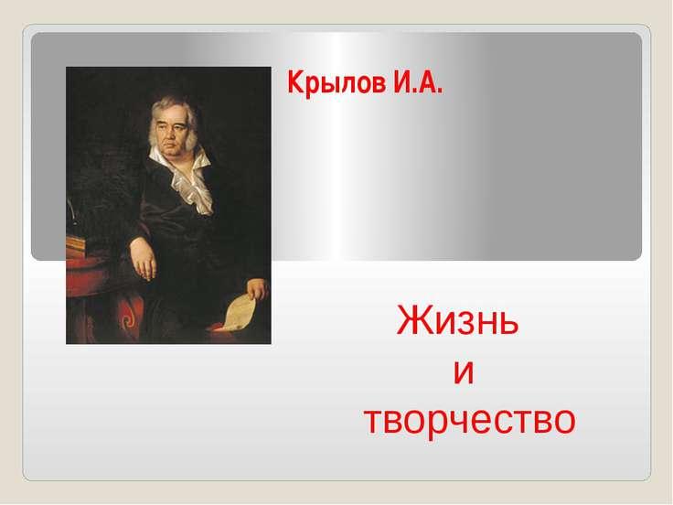 Крылов И.А. Жизнь и творчество