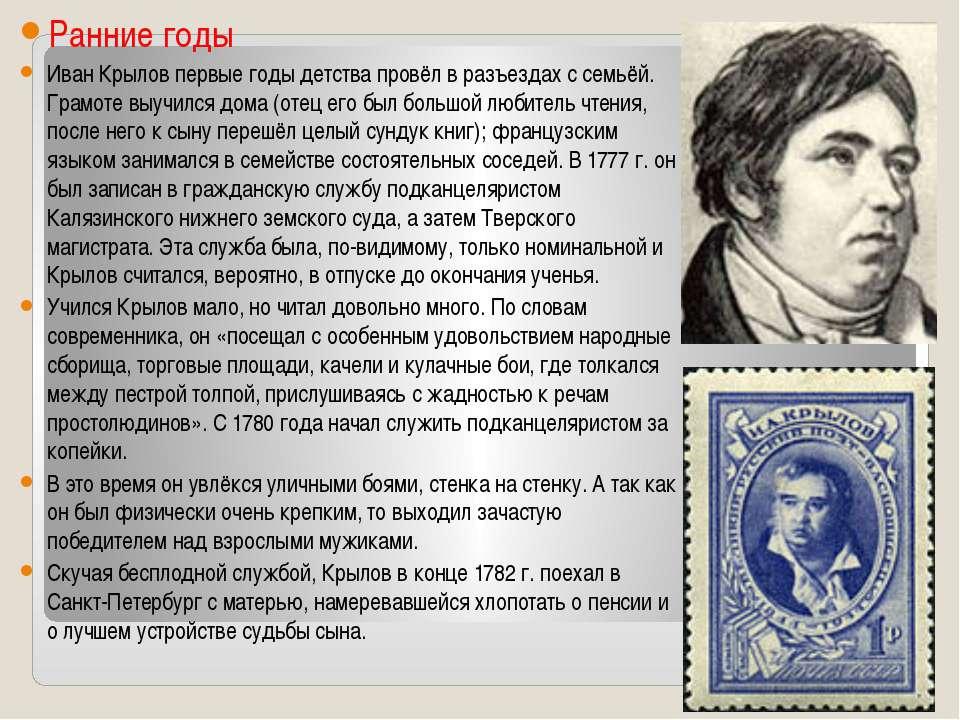 Ранние годы Иван Крылов первые годы детства провёл в разъездах с семьёй. Грам...