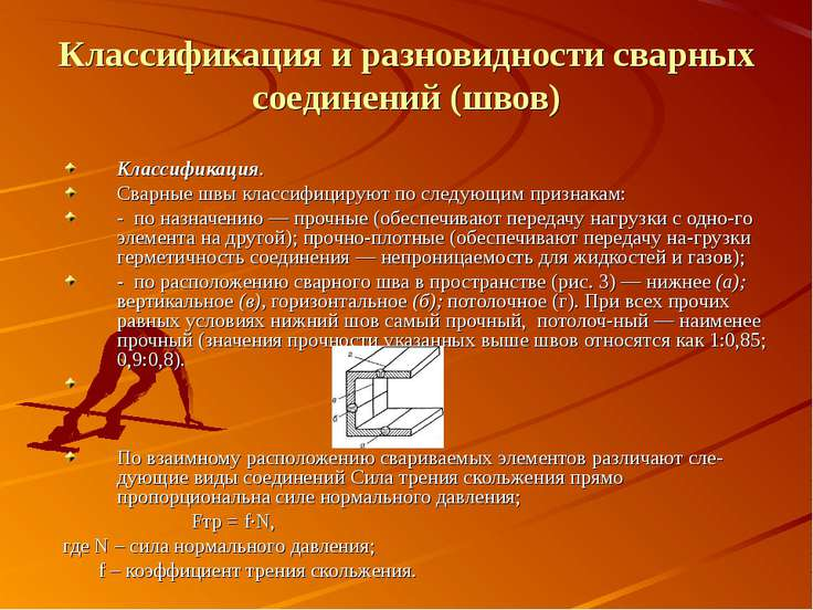 Классификация и разновидности сварных соединений (швов) Классификация. Сварны...