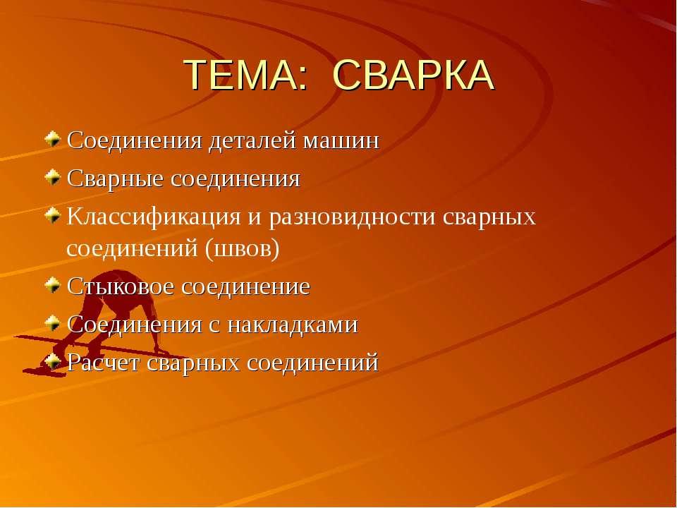 ТЕМА: СВАРКА Соединения деталей машин Сварные соединения Классификация и разн...