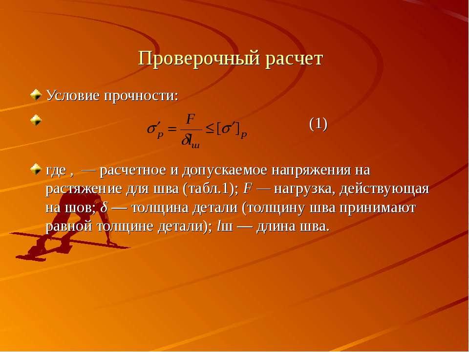 Проверочный расчет Условие прочности: (1) где , — расчетное и допускаемое нап...
