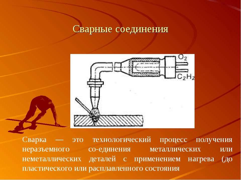 Сварные соединения Сварка — это технологический процесс получения неразъемног...