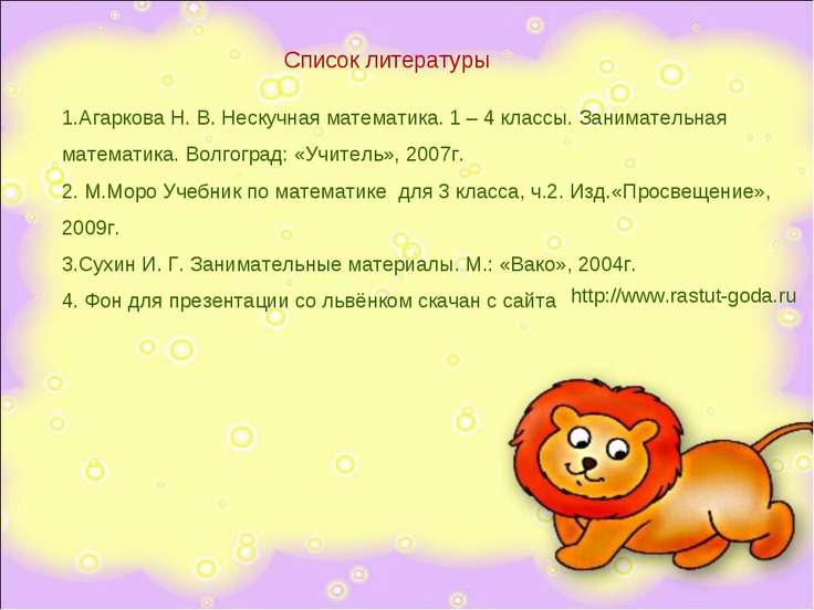 Список литературы 1.Агаркова Н. В. Нескучная математика. 1 – 4 классы. Занима...
