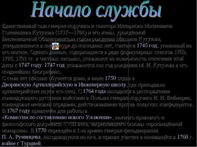 Единственный сын генерал-поручика и сенатора Иллариона Матвеевича Голенищева-...