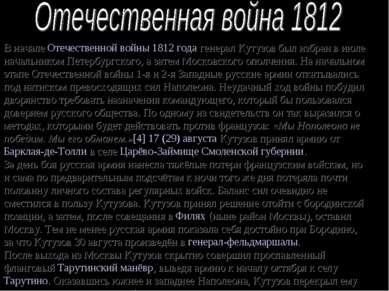 В начале Отечественной войны 1812 года генерал Кутузов был избран в июле нача...
