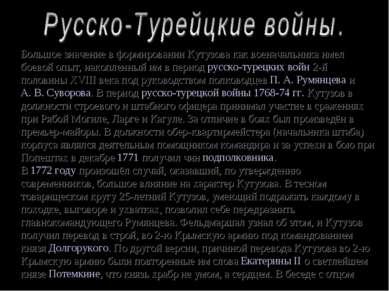 Большое значение в формировании Кутузова как военачальника имел боевой опыт, ...