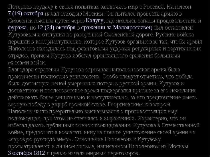 Потерпев неудачу в своих попытках заключить мир с Россией, Наполеон 7(19) ок...