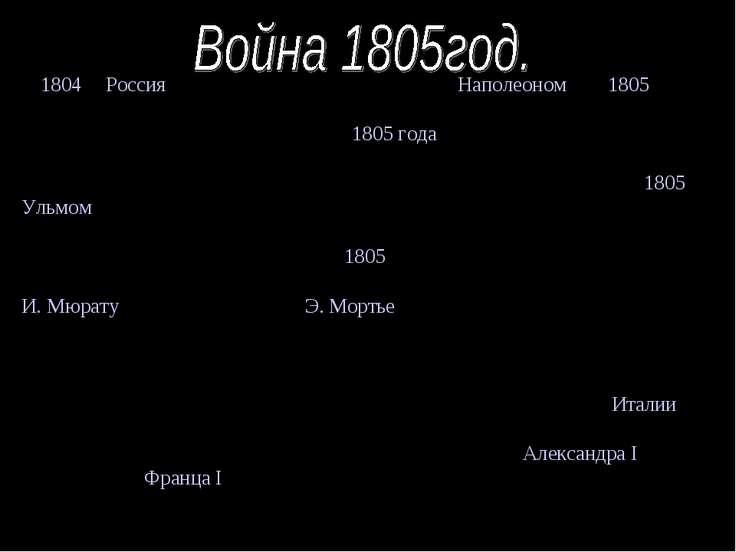 В 1804г. Россия вошла в коалицию для борьбы с Наполеоном, и в 1805 русское п...