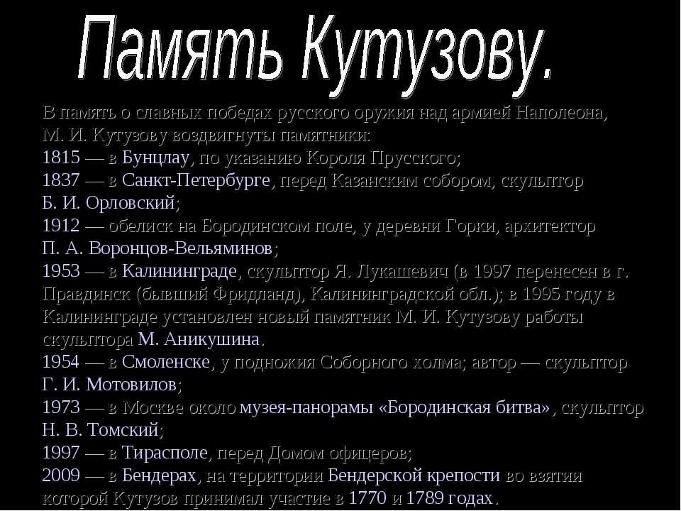 В память о славных победах русского оружия над армией Наполеона, М.И.Кутузо...