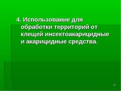 * 4. Использование для обработки территорий от клещей инсектоакарицидные и ак...