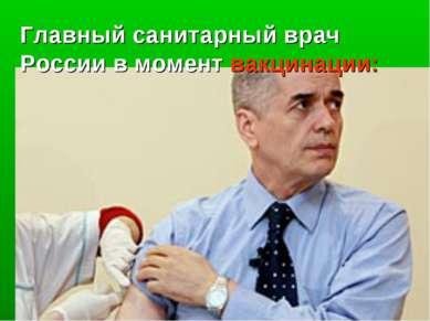 * Главный санитарный врач России в момент вакцинации: