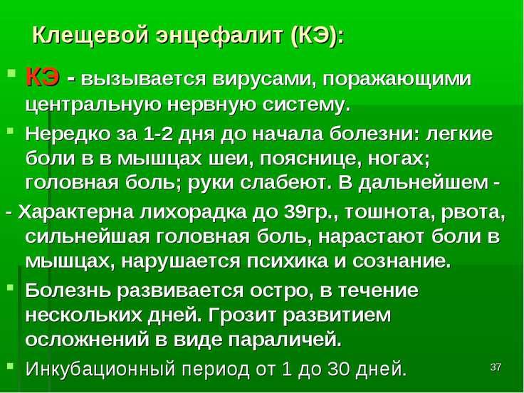 * Клещевой энцефалит (КЭ): КЭ - вызывается вирусами, поражающими центральную ...