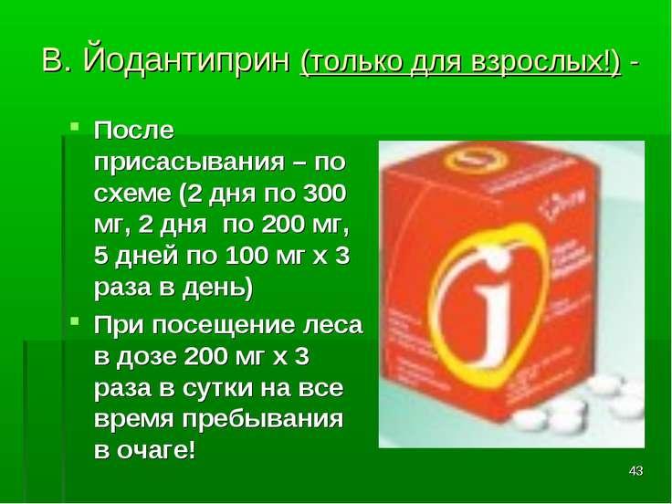 * В. Йодантиприн (только для взрослых!) - После присасывания – по схеме (2 дн...