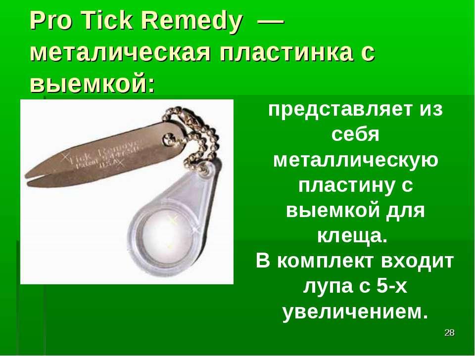 * Pro Tick Remedy — металическая пластинка с выемкой: представляет из себя ме...