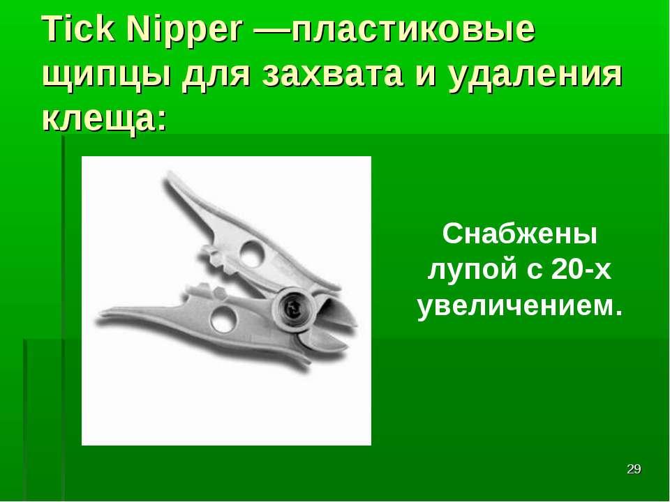* Tick Nipper —пластиковые щипцы для захвата и удаления клеща: Снабжены лупой...